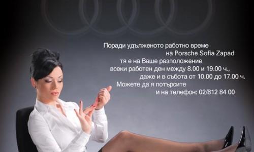 Audi_POZA_secretary_118.5x175cm_raketa_4