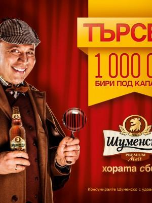 SHUMENSKO_NCP_2013_Billboard_410x310cm_SHERLOCK