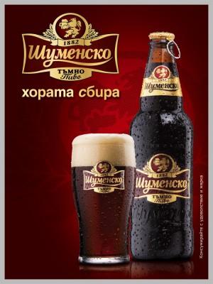 Shumensko_Tumno_press_CBAspisania_215x290mm
