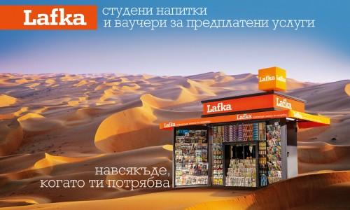 Lafka_billboard_410x310cm_desert